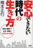 著書:安心できない時代の生き方、一般社団法人日本防犯学校、トップページ画像、梅本正行、桜井礼子、防犯対策、防犯、予知防犯