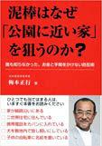 著書:泥棒はなぜ「公園い近い家」を狙うのか?、一般社団法人日本防犯学校、トップページ画像、梅本正行、桜井礼子、防犯対策、防犯、予知防犯