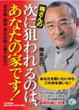 著書:梅さんの「次に狙われるのは、あなたの家です!」、一般社団法人日本防犯学校、トップページ画像、梅本正行、桜井礼子、防犯対策、防犯、予知防犯