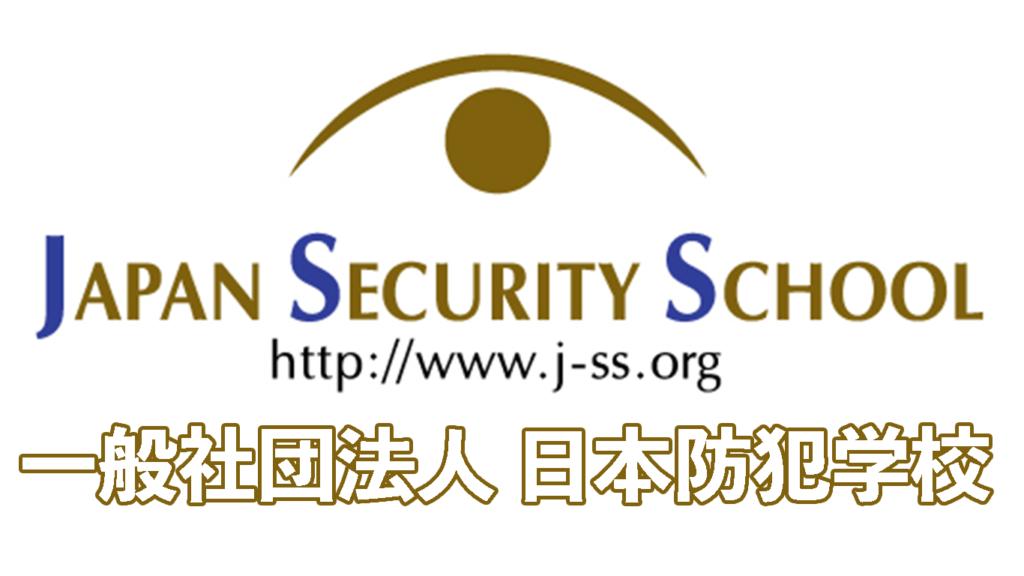 一般社団法人日本防犯学校、梅本正行、桜井礼子、防犯対策、防犯、アイコン