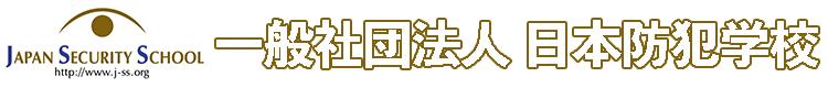 一般社団法人日本防犯学校