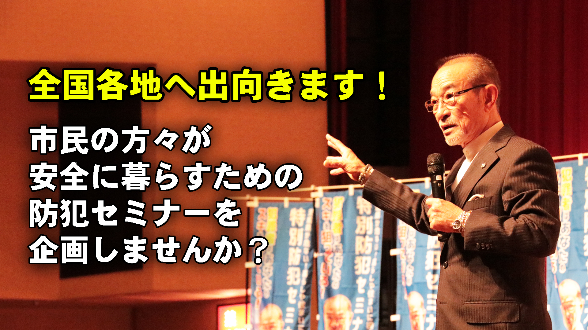 一般社団法人日本防犯学校、梅本正行、桜井礼子、防犯対策、防犯、予知防犯、セミナー、講演会