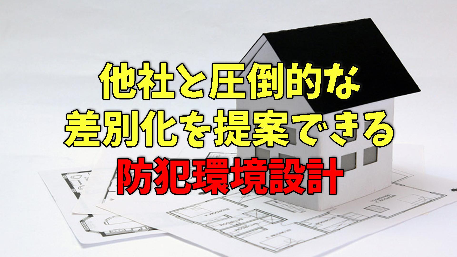 一般社団法人日本防犯学校、トップページ画像、梅本正行、桜井礼子、防犯対策、防犯、防犯環境設計、防犯住宅