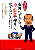 著書:梅さんの「今日からできる命と財産の守り方教えます」、一般社団法人日本防犯学校、トップページ画像、梅本正行、桜井礼子、防犯対策、防犯、予知防犯