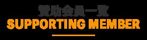 日本防犯学校、賛助会員、梅本正行、桜井礼子、防犯、防犯対策